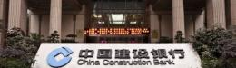 China Construction Bank, Euroclear ink MOU on offshore RMB financial products